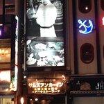 Photo of Sams Anchor Inn Kokusai Street