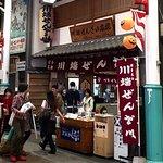 Photo of Kawabatazenzai Square