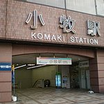 Photo de Komaki City Hotel