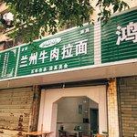 Lanzhou Beef Noddle Restaurant (Qianyang East Road)
