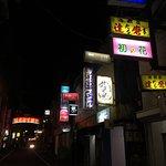 Monbetsu Central Hotel Foto
