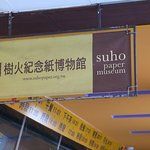 Entrance to Suho Paper Museum, Taipei