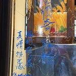 小巷口傳奇麵館