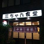 Foto de Sanchanshokudo