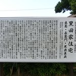 Kurodake Daikan Yashiki Museum