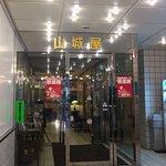 Photo de Hotel Yamashiroya