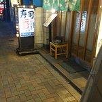 Uogashi Sushi Tamachi Honten Foto