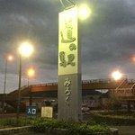 Miroku Michi-no-Eki Photo