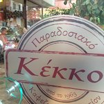 Photo of Kekkos Traditional Cafe and Pastry