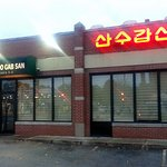Front of & Entrance to San Soo Gab San Korean Restaurant & Sushi House