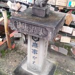Foto de Hirahama Hachiman Shrine
