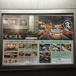 Photo of Super Hotel City Osaka & Natural Hot Springs