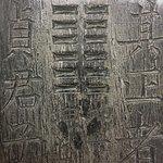 Stone Steles from YiJing