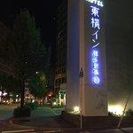 Foto de Toyoko Inn Hakata Eki-Minami