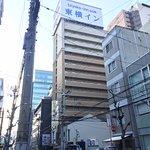 Photo of Toyoko Inn Yodoyabashi-eki Minami