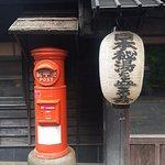 Foto di Hoshi Onsen Chojukan