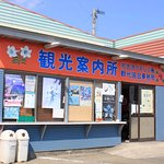 Oki no Erabu Island Visitor Information Center