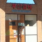 Front of & entrance to Pu San Korean Restaurant