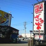 Photo of Tsuribunechaya Zauo Komaki-branch