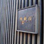 Foto van Seikansou