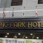 Andong Park Tourist Hotel