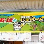 おっぱ乳業 ジェラート工房 道の駅許田やんばる物産センター店の写真