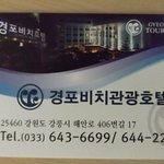 Benikea Gyungpo Beach Hotel