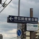 堺伝統産業会館 サイン