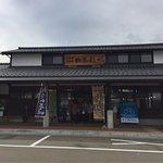 Michi-no-Eki Anamizu