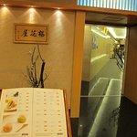 樱花屋(新世纪店)照片