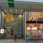 Foto de Super Hotel Takamatsu Tamachi
