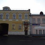 Foto de Kadashevskaya Hotel