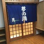 Foto van Chateau Odaka