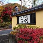 Photo of Hotel Shirakawa Yunokura
