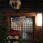 Photo of Kappo Shimamura