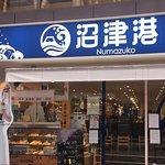 Numazuko