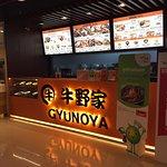 ร้านอาหารญี่ปุ่น กิวโน๊ะยะ ภาพถ่าย