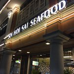 Photo of Sin Hoi Sai Seafood Restaurant