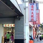 Photo of Wenzhou Big Wonton
