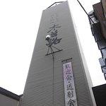 Kisoji Omori Photo