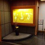 Foto di RIHGA Royal Hotel Osaka