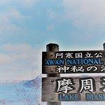 Photo of Mashuko Resthouse
