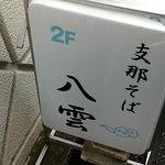 20161121_114357097_large.jpg