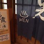 Yukai Resort Terunoyu Foto