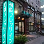 Photo de Sotetsu Fresa Inn Nihombashi-Kayabacho