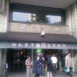 Photo of Usagiya