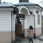 Photo de Funagoya Onsen