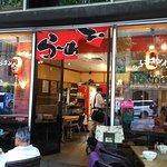 Photo of Condor Japanese Noodle Restaurant