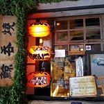 ภาพถ่ายของ Kujiranomiyaki