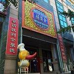 Copthorne Hotel Qingdao Foto